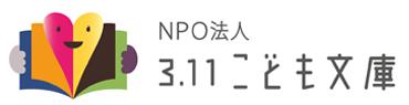 NPO法人 3.11こども文庫
