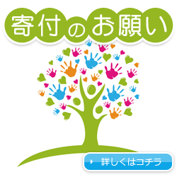 寄付のお願い