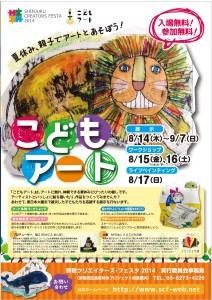 新宿クリエイターズ・フェスタ2014こどもアートフライヤー表紙
