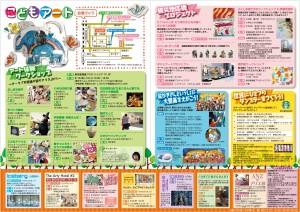 新宿クリエイターズ・フェスタ2014こどもアートイベント詳細