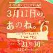 3月11日の、あのね。#6展