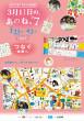 東日本大震災・被災地支援展覧会 3月11日の、あのね。#7 3月23日(金)~4月3日(月) 全労済ホール/スペース・ゼロ(渋谷区)
