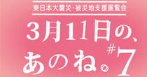 東日本大震災・被災地支援展覧会 3月11日の、あのね。#7